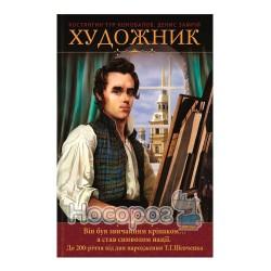 Тур-Коновалов К., Замрій Д. Художник