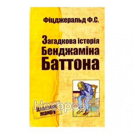 Класика жанру Фіцджеральд Ф.С. Загадкова історія Бенджаміна Баттона