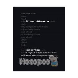 Айзексон В. Інноватори як група хакерів, геніїв та гіків здійснила цифрову революцію