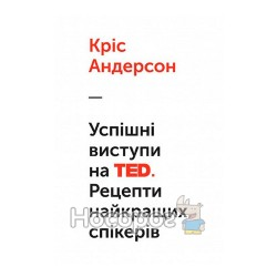 """Успешные выступления на TED """"Наш Формат"""" (укр.)"""