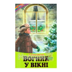 """Веселка - Огонек в окне """"Белкар-книга"""" (укр.)"""