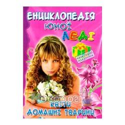 """Квіти, домашні тварини """"Септіма"""" (укр.)"""