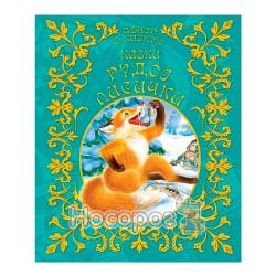 """Вечер со сказкой - Сказки рыжей лисички """"Талант"""" (укр.)"""