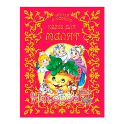 Золота колекція - Подарунки феї та інші казки