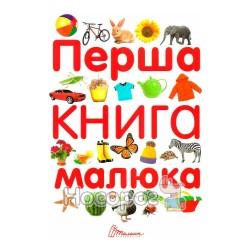 """Первая книга малыша """"Талант"""" (укр.)"""