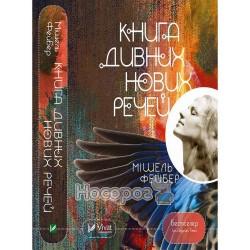 """Книга странных новых вещей """"Vivat"""" (укр.)"""