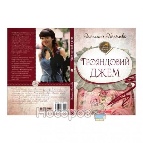 Фото Теплі історії Трояндовий джем Белімова Т.
