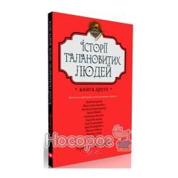 Теплі історії Історії талановитих людей кн.2
