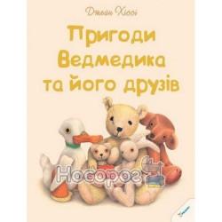 """Приключения медвежонка и его друзей """"Vivat"""" (укр.)"""