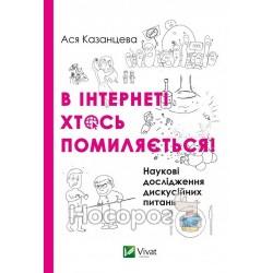 """В интернете кто-то ошибается """"Vivat"""" (укр.)"""