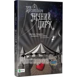 """Нічний цирк """"Vivat"""" (укр.)"""