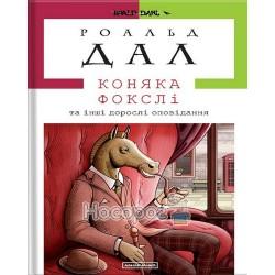 """Лошадь Фоксли """"А-ба-ба-га-ла-ма-га"""" (укр.)"""
