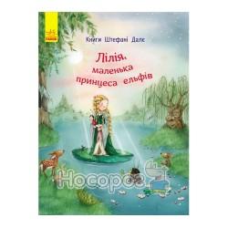 Книги Штефані Далє: Лілія, маленька принцеса ельфів