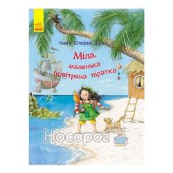 Книги Штефані Далє: Міла, маленька повітряна піратка