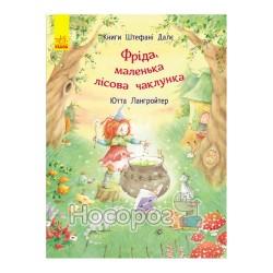 Книги Штефані Далє: Фріда, маленька лісова чаклунка