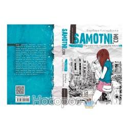 "Samotni.com ""Школа"" (укр.)"