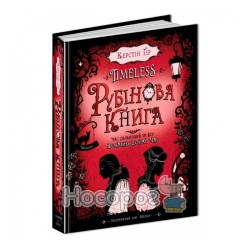 "TIMELESS - Рубиновая книга ""Школа"" (укр.)"