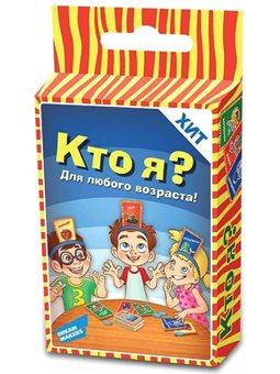 Игра детская настольная «Кто я? Cards »1610_UA