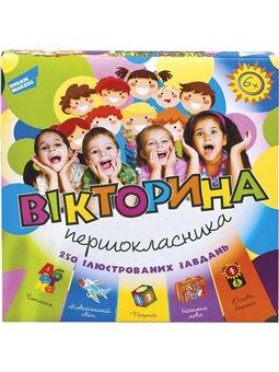 Игра детская настольная «Викторина первоклассника» 1620_UA