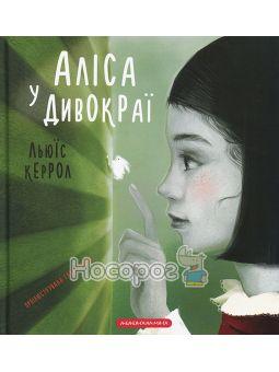 """Аліса у дивокраї """" А-ба-ба-га-ла-ма-га"""" (укр.)"""