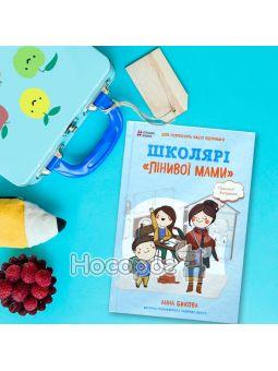 """Школьники линей мамы """"дети нуждаются в вашей поддержке"""" BookChef """"(укр)"""""""
