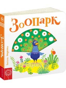"""Сторінки-цікавинки - Зоопарк """"Школа"""" (укр.)"""