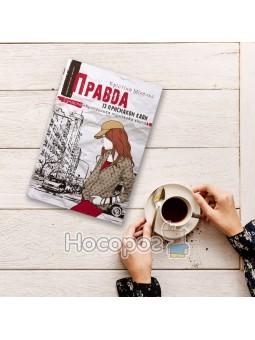 СЄПК Міхельс К. Правда із присмаком кави
