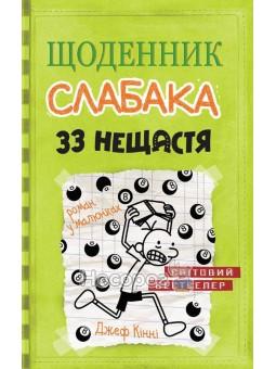 """Щоденник слабака - 33 нещастя Книга 8 """"КМБукс"""" (укр.)"""