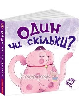 """Дошколярик - Один чи скільки? """"Школа"""" (укр)"""