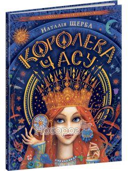 """Часодії - Магія триває Королева часу """"Школа"""" (укр)"""