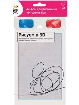 Альбом для рисования «Рисуем в 3Д». BT001