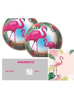 """Мяч """"Фламинго"""", 23см 2417"""