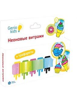 Набор для детского творчества «Неоновые витражи» TA1410