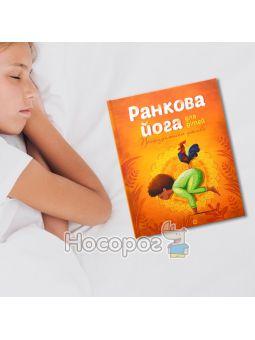 "Йога для детей Утренняя йога для детей Прокидатися интересно Жорж ""(укр)"""