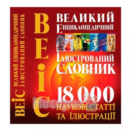 .БАО Великий Енциклопедичний Ілюстрований Словник
