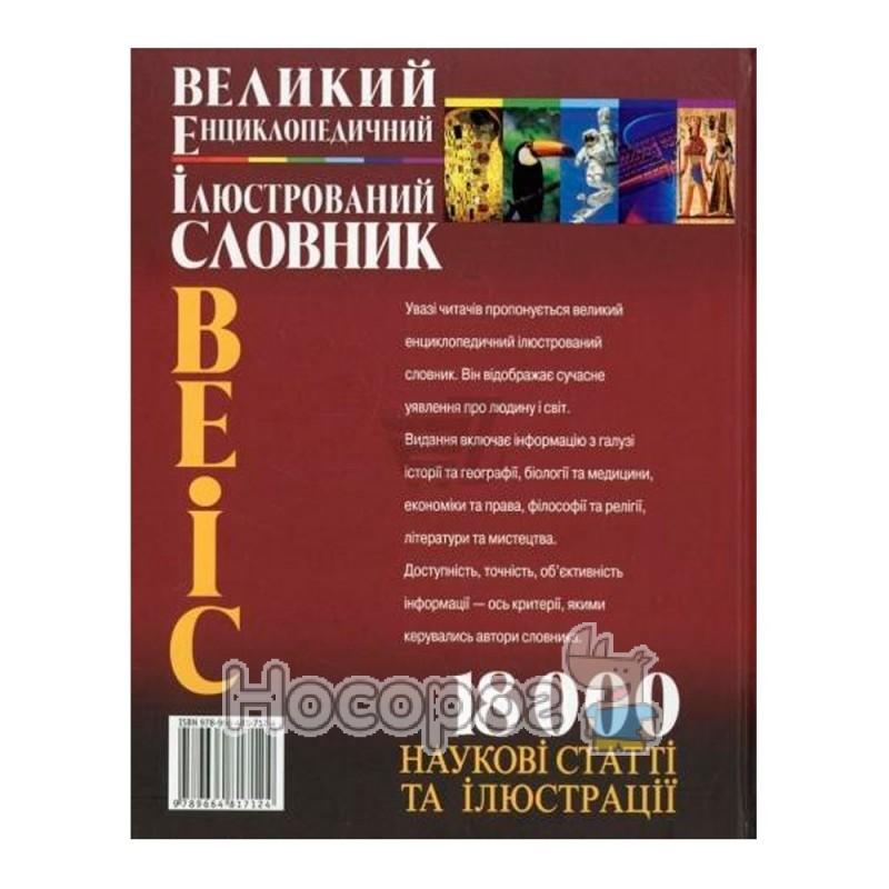Фото .БАО Великий Енциклопедичний Ілюстрований Словник
