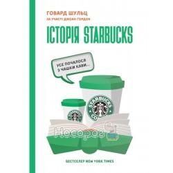 """История Starbucks все началось с чашки кофе ... """"Наш формат"""" (укр.)"""