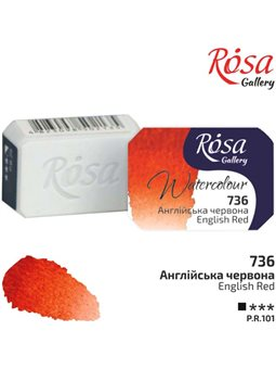 Краска акварельная, Английская красная, 2,5мл, ROSA Gallery 343736
