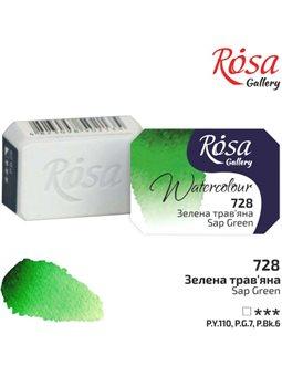 Краска акварельная, Зеленая травяная, 2,5мл, ROSA Gallery 343728