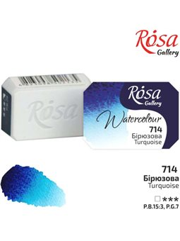 Краска акварельная, Бирюзовая, 2,5мл, ROSA Gallery 343714