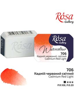 Краска акварельная, Кадмий красный светлый, 2,5мл, ROSA Gallery 343706