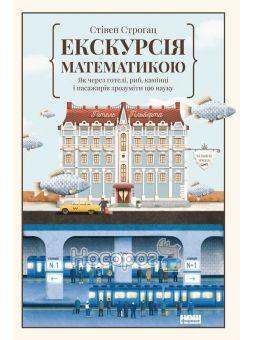 Строгац С Екскурсія математикою.Як через готелі,риб,камінці і пасажирів метро зрозуміти цю науку
