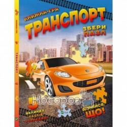 """Транспорт. 5 крупных пазлов. Книга-игра """"Vivat"""" (укр.)"""