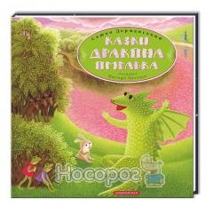 "Сказки дракона Омелька ""А-БА-БА-ГА-ЛА-МА-ГА"" (укр.)"