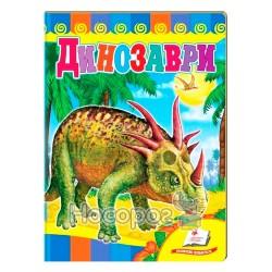 """Развивайка - Динозавры """"Пегас"""" (укр.)"""