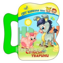 """Мир вокруг нас - Домашние животные """"Кредо"""" (укр.)"""