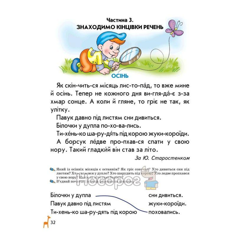 """Фото Подарок маленькому гению - Книга для чтения и развития связной речи """"Школа"""" (укр.)"""