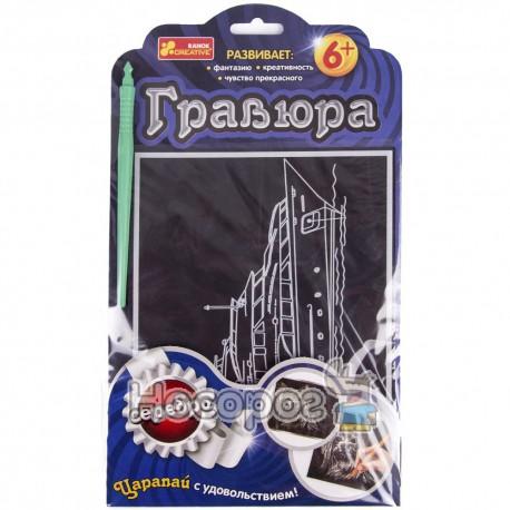"""7018-25 Гравюра Серебро """"Корабль"""""""