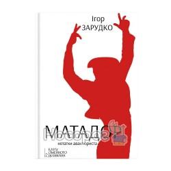 Матадор. Заметки авантюриста (рус.)