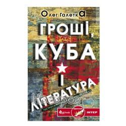 """Деньги, Куба и литература """"Клуб семейного досуга"""" (укр.)"""